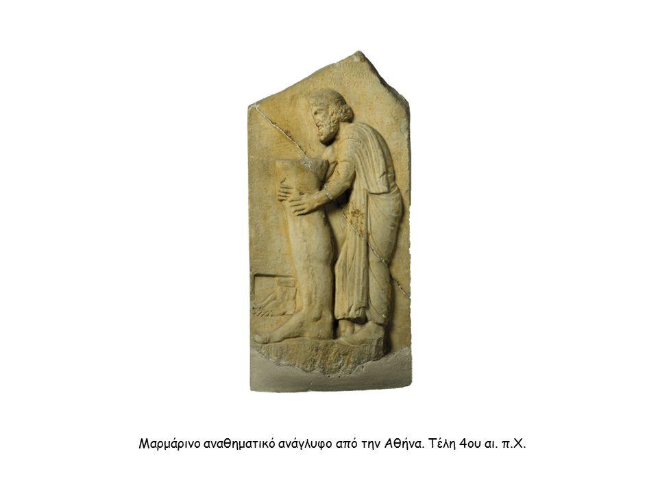 Μαρμάρινο αναθηματικό ανάγλυφο από την Αθήνα. Τέλη 4ου αι. π.X.