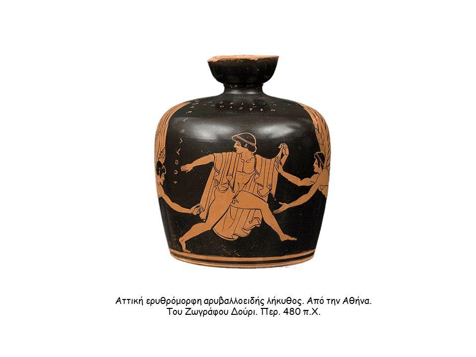 Αττική ερυθρόμορφη αρυβαλλοειδής λήκυθος. Από την Αθήνα. Του Ζωγράφου Δούρι. Περ. 480 π.Χ.