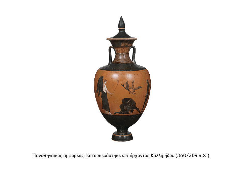 Παναθηναϊκός αμφορέας. Κατασκευάστηκε επί άρχοντος Καλλιμήδου (360/359 π.Χ.).