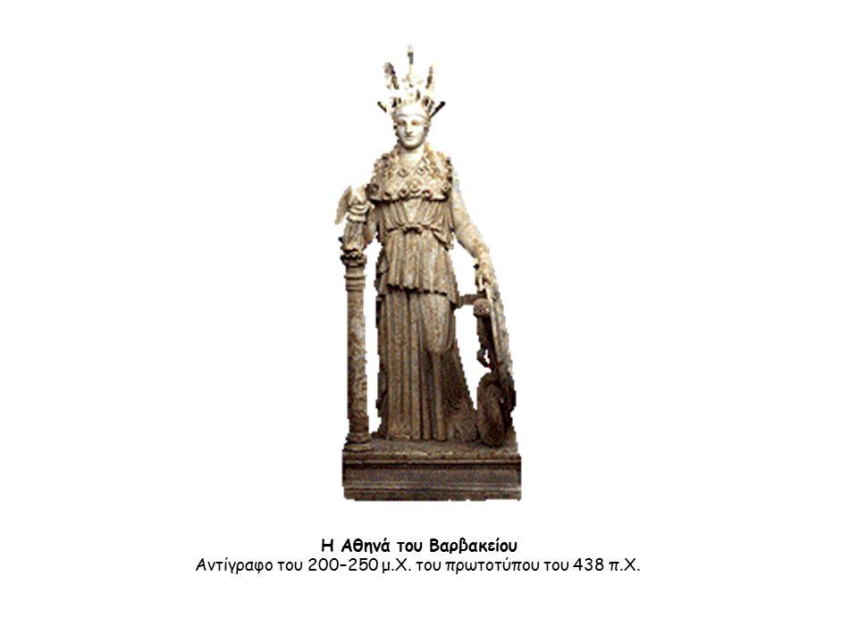 H Aθηνά του Bαρβακείου Αντίγραφο του 200–250 μ.X. του πρωτοτύπου του 438 π.Χ.