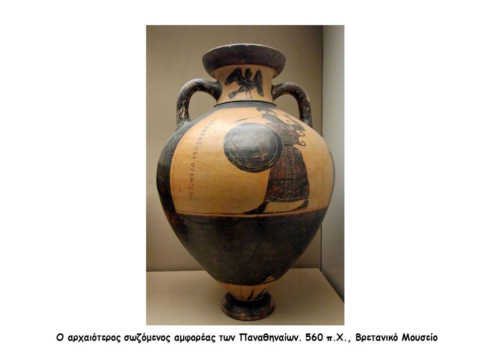 Ο αρχαιότερος σωζόμενος αμφορέας των Παναθηναίων. 560 π.Χ., Βρετανικό Μουσείο