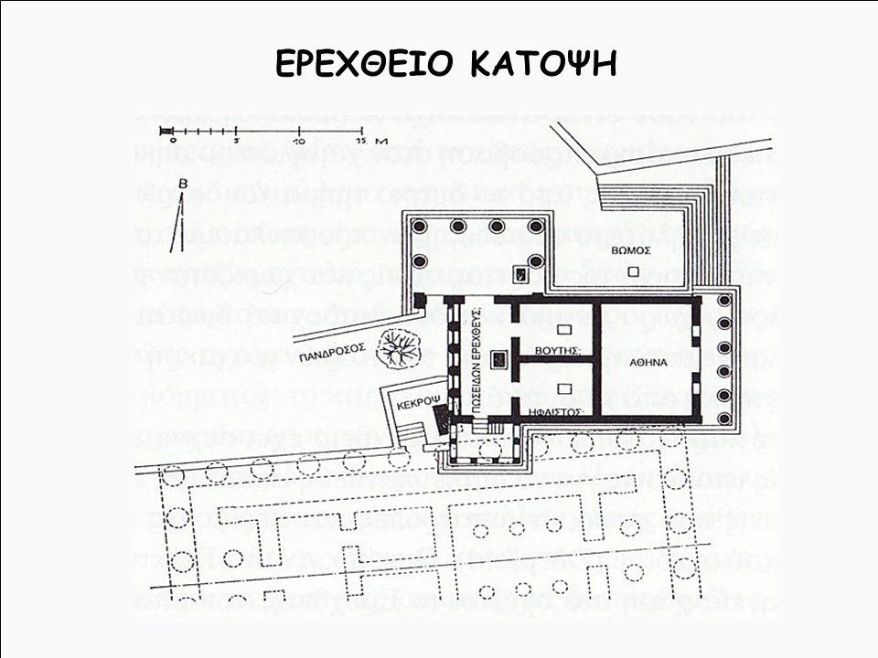ΕΡΕΧΘΕΙΟ ΚΑΤΟΨΗ