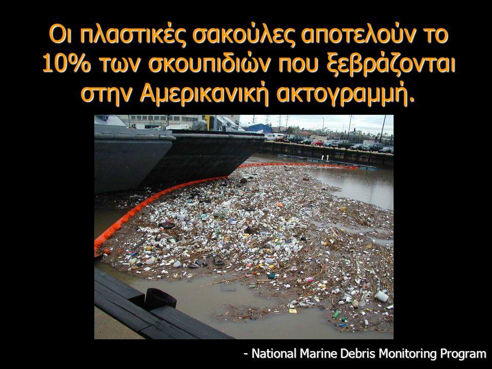 Οι πλαστικές σακούλες αποτελούν το 10% των σκουπιδιών που ξεβράζονται στην Αμερικανική ακτογραμμή. - National Marine Debris Monitoring Program