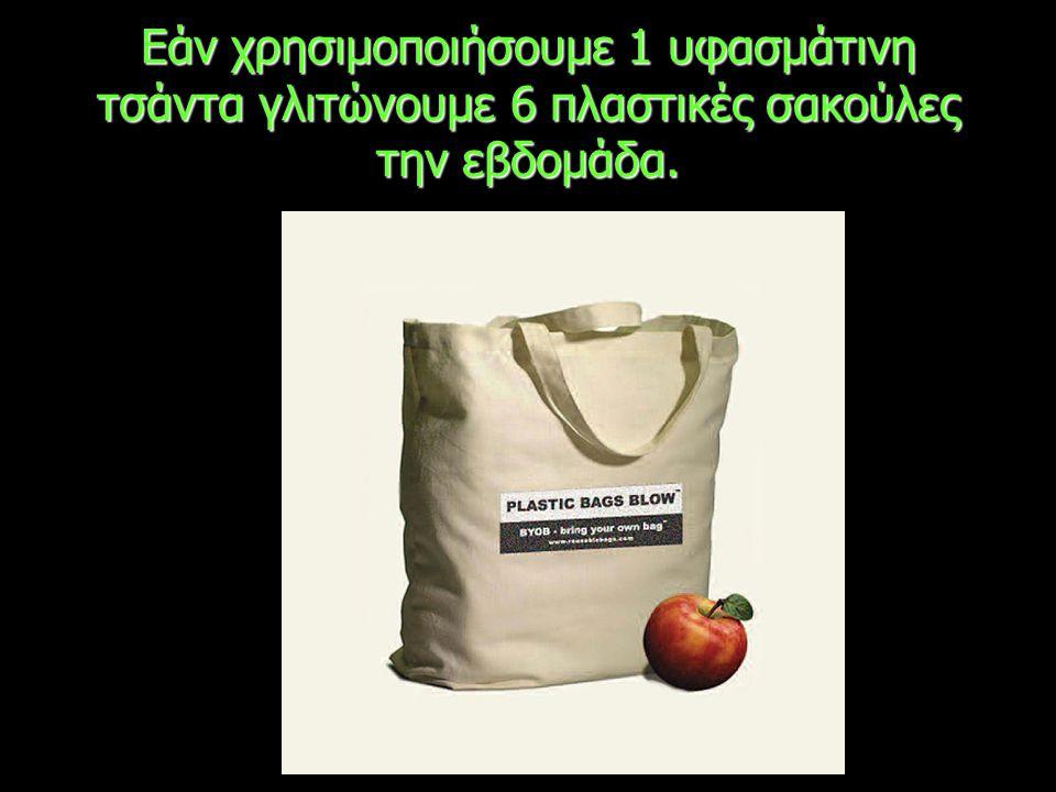 Εάν χρησιμοποιήσουμε 1 υφασμάτινη τσάντα γλιτώνουμε 6 πλαστικές σακούλες την εβδομάδα.