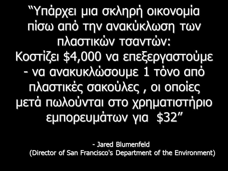 """""""Υπάρχει μια σκληρή οικονομία πίσω από την ανακύκλωση των πλαστικών τσαντών: Κοστίζει $4,000 να επεξεργαστούμε - να ανακυκλώσουμε 1 τόνο από πλαστικές"""
