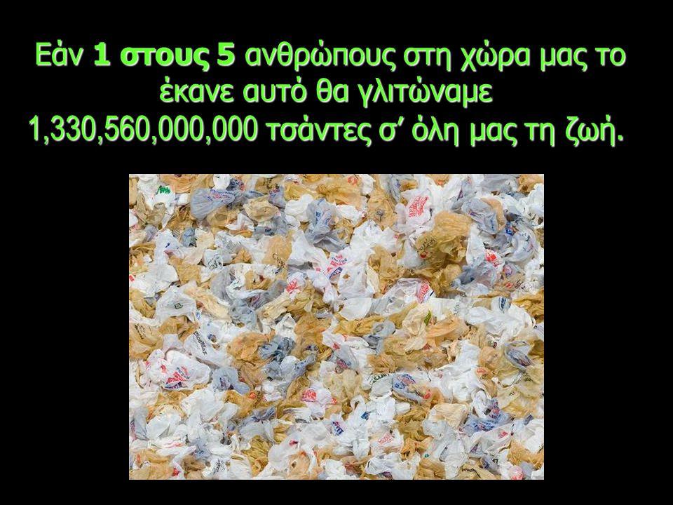 Εάν 1 στους 5 ανθρώπους στη χώρα μας το έκανε αυτό θα γλιτώναμε 1,330,560,000,000 τσάντες σ' όλη μας τη ζωή. Εάν 1 στους 5 ανθρώπους στη χώρα μας το έ