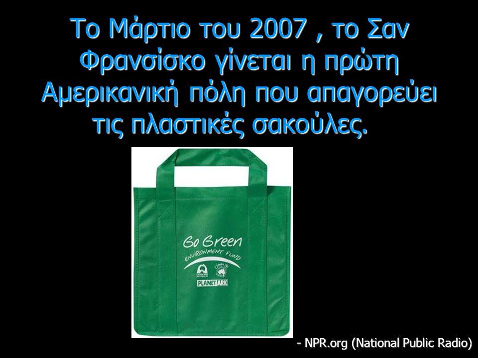 Το Μάρτιο του 2007, το Σαν Φρανσίσκο γίνεται η πρώτη Αμερικανική πόλη που απαγορεύει τις πλαστικές σακούλες. Το Μάρτιο του 2007, το Σαν Φρανσίσκο γίνε