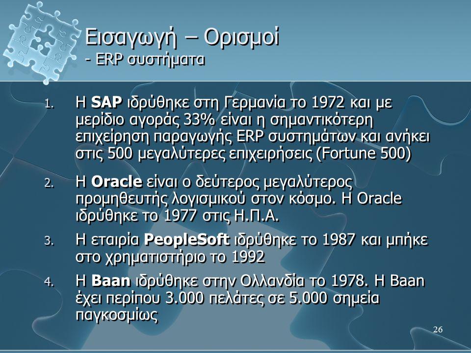 26 Εισαγωγή – Ορισμοί - ERP συστήματα 1. Η SAP ιδρύθηκε στη Γερμανία το 1972 και με μερίδιο αγοράς 33% είναι η σημαντικότερη επιχείρηση παραγωγής ERP