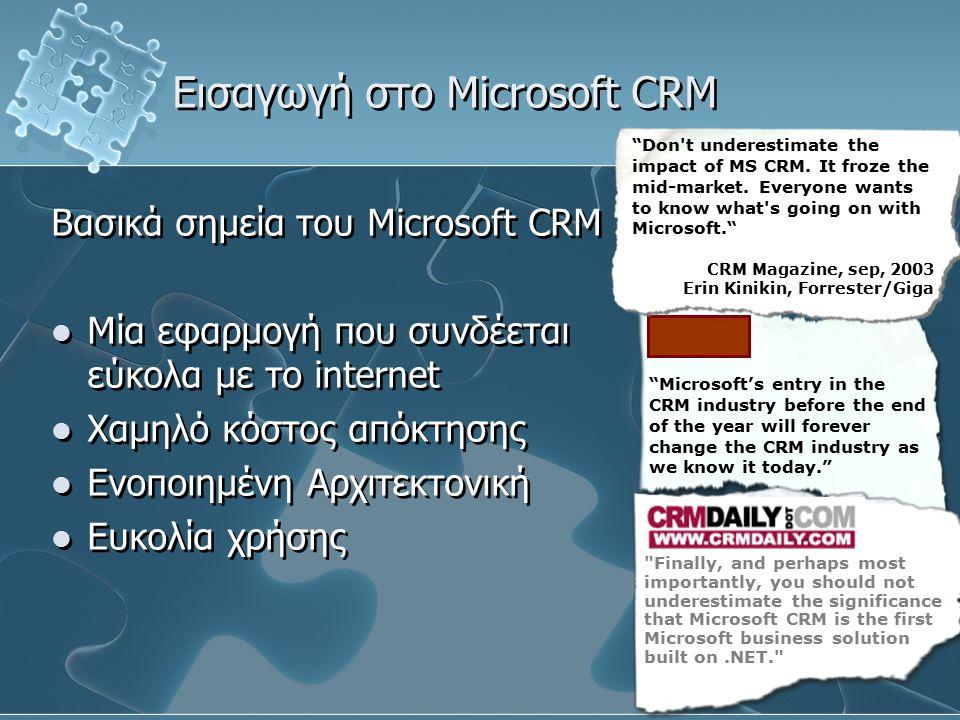 33 Εισαγωγή στο Microsoft CRM Βασικά σημεία του Microsoft CRM Μία εφαρμογή που συνδέεται εύκολα με το internet Χαμηλό κόστος απόκτησης Ενοποιημένη Αρχ