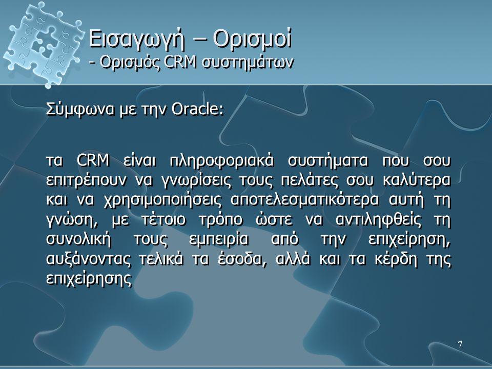 7 Σύμφωνα με την Oracle: τα CRM είναι πληροφοριακά συστήματα που σου επιτρέπουν να γνωρίσεις τους πελάτες σου καλύτερα και να χρησιμοποιήσεις αποτελεσ