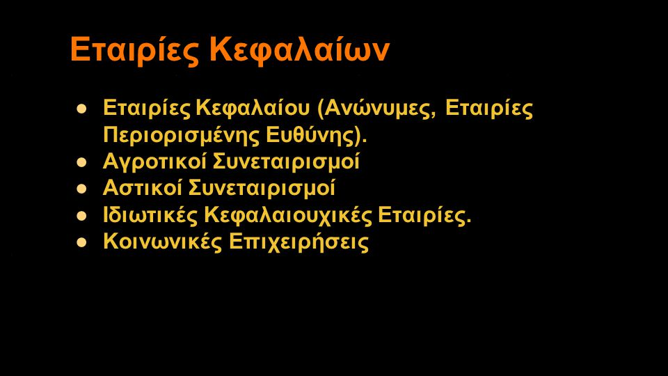 Ανώνυμη Εταιρία (Α.Ε.) Εταιρία Περιορισμένης Ευθύνης (Ε.Π.Ε.) Ιδιωτική Κεφαλαιουχική Εταιρία Ευρωπαϊκή Εταιρία Εταιρίες Κεφαλαίων