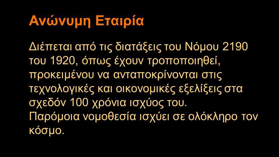 Αποτελεί διαίρεση του κεφαλαίου.Μπορεί να έχει ονομαστική αξία από 0,30€ μέχρι 100€.