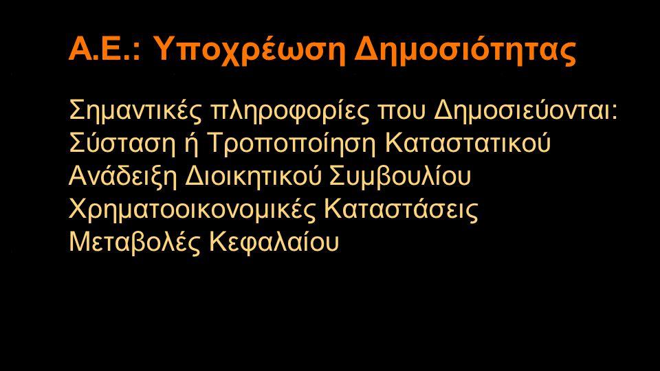 ★ Φύλλο Εφημερίδας Κυβερνήσεως (ΦΕΚ) τεύχος ΑΕ & ΕΠΕ ★ Μητρώο Α.Ε.