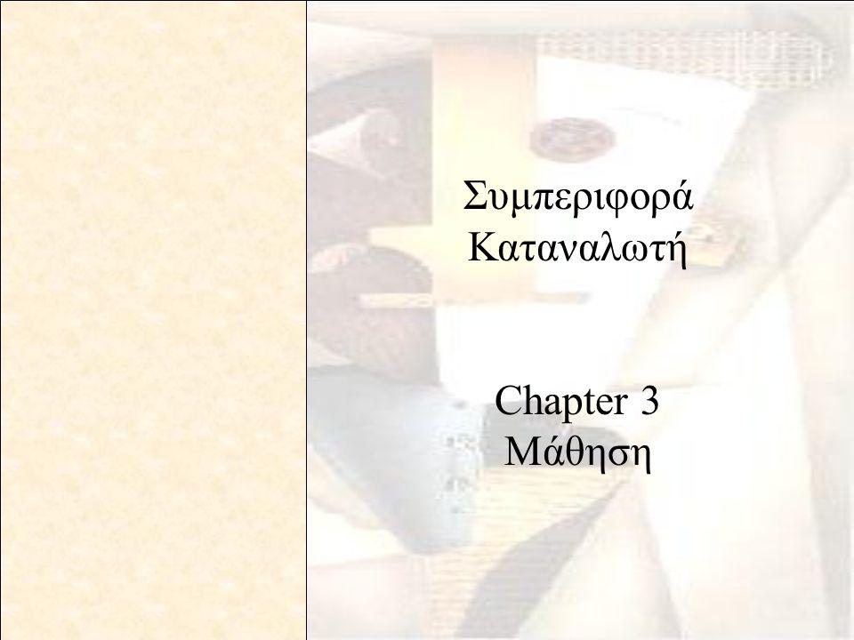 Συμπεριφορά Καταναλωτή Chapter 3 Μάθηση