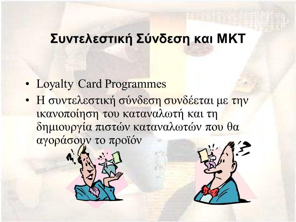 Συντελεστική Σύνδεση και ΜΚΤ Loyalty Card Programmes H συντελεστική σύνδεση συνδέεται με την ικανοποίηση του καταναλωτή και τη δημιουργία πιστών καταν