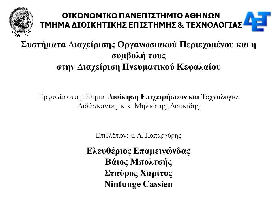 Συστήµατα ∆ιαχείρισης Οργανωσιακού Περιεχοµένου και η συµβολή τους στην ∆ιαχείριση Πνευµατικού Κεφαλαίου Ελευθέριος Επαμεινώνδας Βάιος Μπολτσής Σταύρος Χαρίτος Nintunge Cassien Εργασία στο μάθημα: Διοίκηση Επιχειρήσεων και Τεχνολογία Διδάσκοντες: κ.κ.