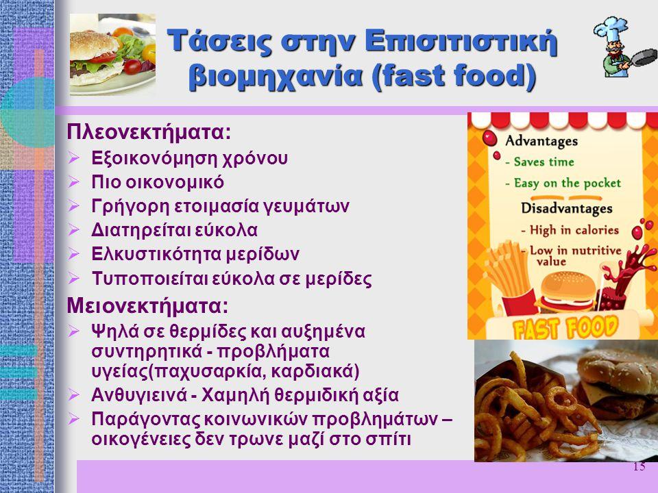 15 Τάσεις στην Επισιτιστική βιομηχανία (fast food) Πλεονεκτήματα:  Εξοικονόμηση χρόνου  Πιο οικονομικό  Γρήγορη ετοιμασία γευμάτων  Διατηρείται εύ