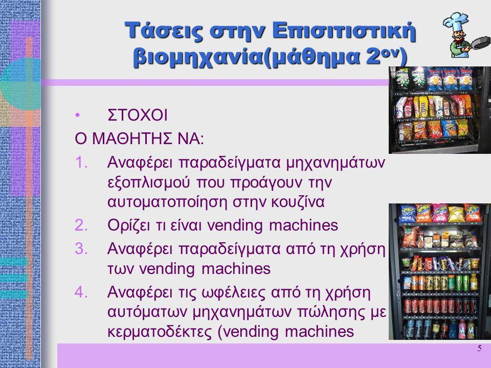 5 Τάσεις στην Επισιτιστική βιομηχανία(μάθημα 2 ον ) ΣΤΟΧΟΙ Ο ΜΑΘΗΤΗΣ ΝΑ: 1.Αναφέρει παραδείγματα μηχανημάτων εξοπλισμού που προάγουν την αυτοματοποίησ