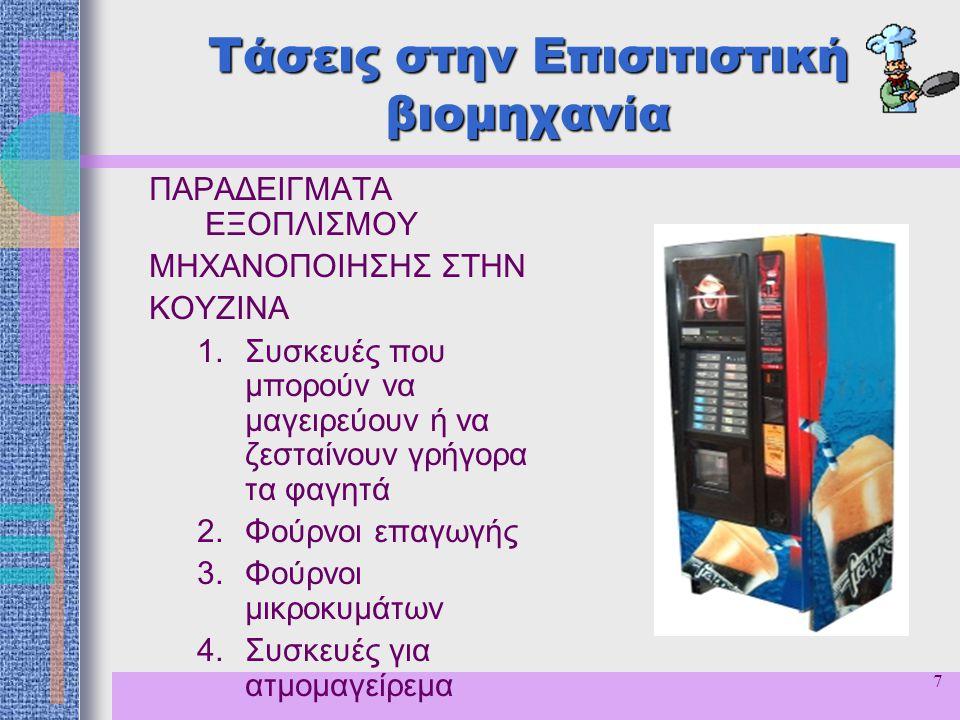 8 Τάσεις στην Επισιτιστική βιομηχανία Τι είναι vending machines.