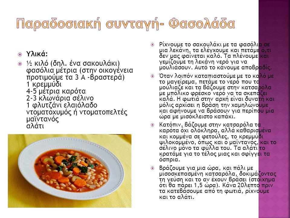 Υλικά:  ½ κιλό (δηλ. ένα σακουλάκι) φασόλια μέτρια (στην οικογένεια προτιμούμε τα 3 Α -βραστερά) 1 κρεμμύδι 4-5 μέτρια καρότα 2-3 κλωνάρια σέλινο 1