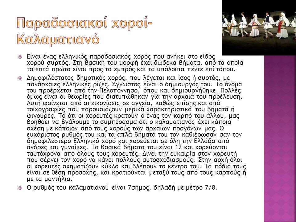  Είναι ένας ελληνικός παραδοσιακός χορός που ανήκει στο είδος χορού συρτός. Στη βασική του μορφή έχει δώδεκα βήματα, από τα οποία τα επτά πρώτα είναι