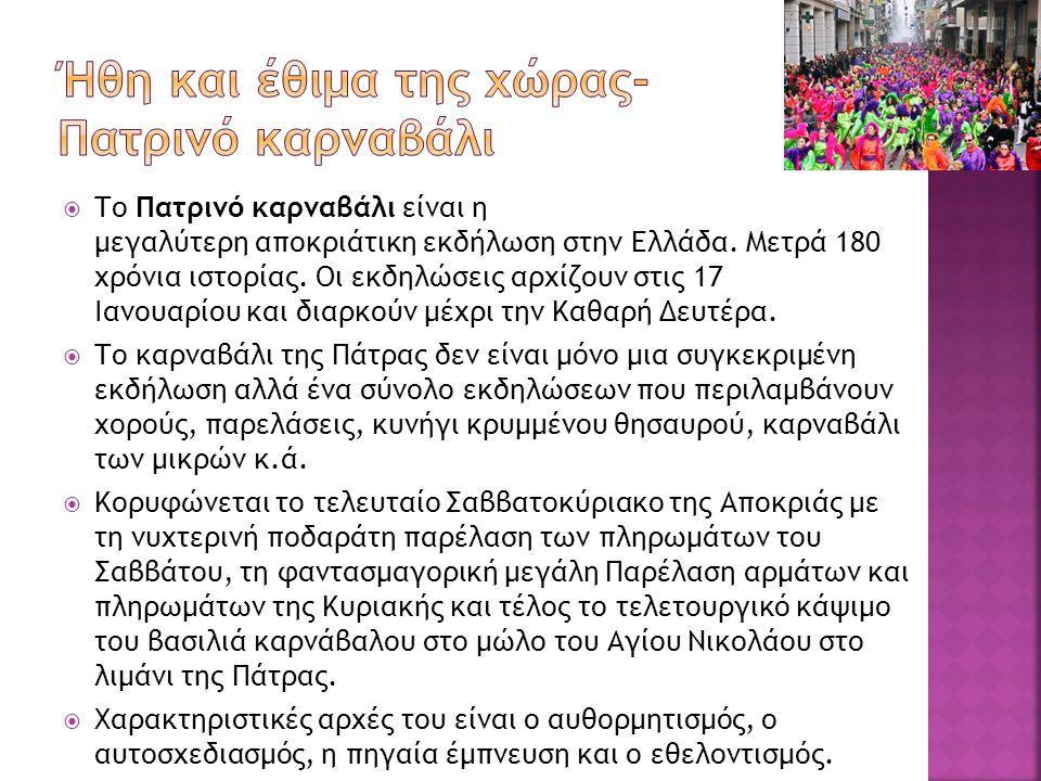  Το Πατρινό καρναβάλι είναι η μεγαλύτερη αποκριάτικη εκδήλωση στην Ελλάδα. Μετρά 180 χρόνια ιστορίας. Οι εκδηλώσεις αρχίζουν στις 17 Ιανουαρίου και δ