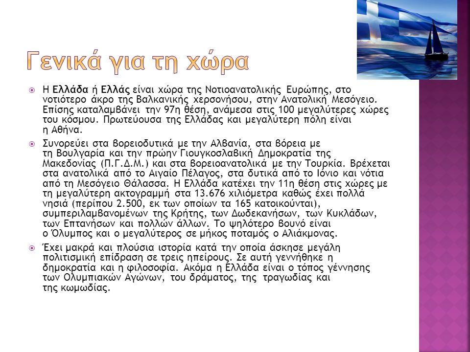  Η Ελλάδα ή Ελλάς είναι χώρα της Νοτιοανατολικής Ευρώπης, στο νοτιότερο άκρο της Βαλκανικής χερσονήσου, στην Ανατολική Μεσόγειο. Επίσης καταλαμβάνει