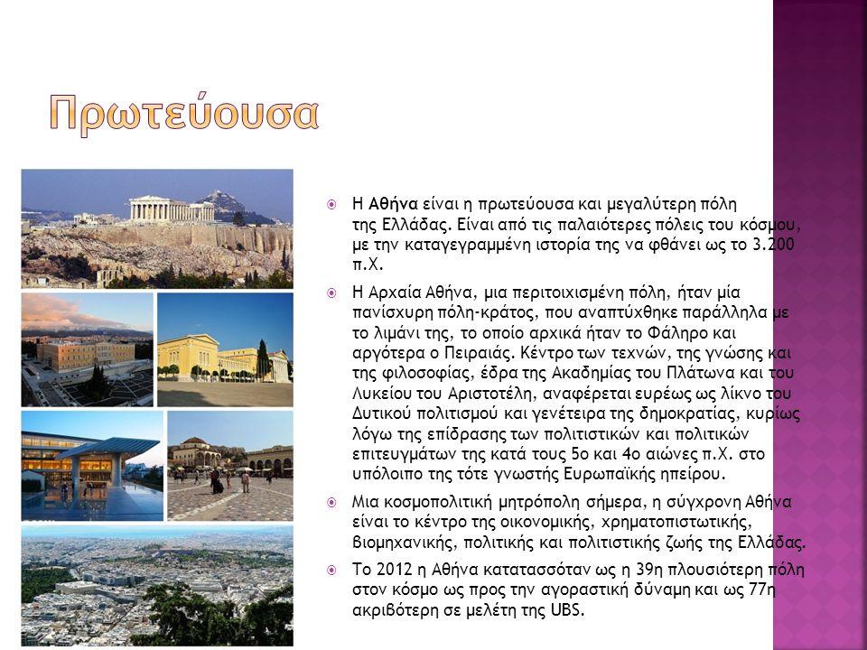  Η Αθήνα είναι η πρωτεύουσα και μεγαλύτερη πόλη της Ελλάδας. Είναι από τις παλαιότερες πόλεις του κόσμου, με την καταγεγραμμένη ιστορία της να φθάνει