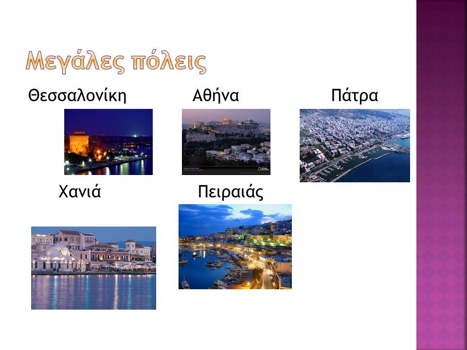 Θεσσαλονίκη Αθήνα Πάτρα Χανιά Πειραιάς