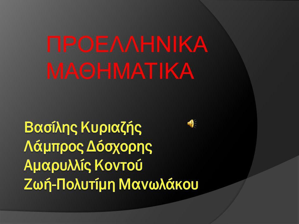 ΟI ΜΑΘΗΜΑΤΙΚΟI ΠΑΠΥΡΟI ΤΗΣ ΜΟΣΧΑΣ ΚΑΙ ΤΟΥ RHIND  Ο Μαθηματικός Πάπυρος της Μόσχας και ο Μαθηματικός Πάπυρος Rhind αποκαλούνται κείμενα μαθηματικών προβλημάτων.