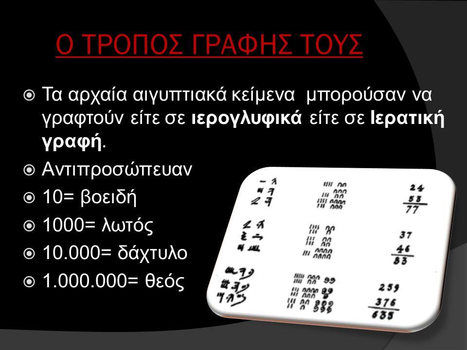 Ο ΤΡΟΠΟΣ ΓΡΑΦΗΣ ΤΟΥΣ  Τα αρχαία αιγυπτιακά κείμενα μπορούσαν να γραφτούν είτε σε ιερογλυφικά είτε σε Ιερατική γραφή.  Aντιπροσώπευαν  10= βοειδή 