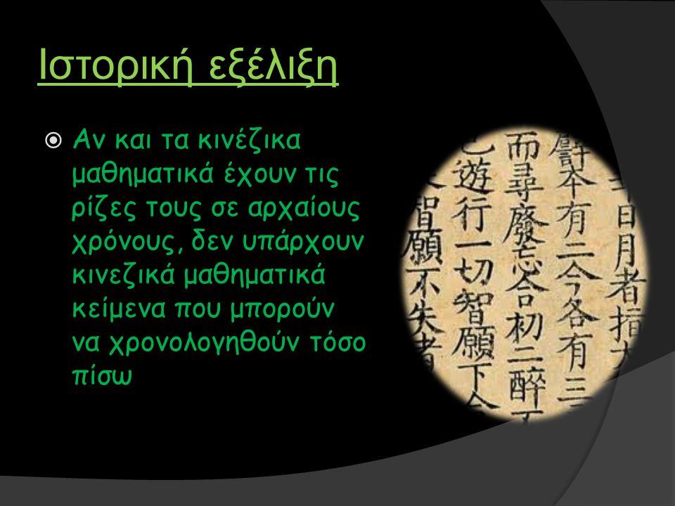 Ιστορική εξέλιξη  Αν και τα κινέζικα μαθηματικά έχουν τις ρίζες τους σε αρχαίους χρόνους, δεν υπάρχουν κινεζικά μαθηματικά κείμενα που μπορούν να χρο