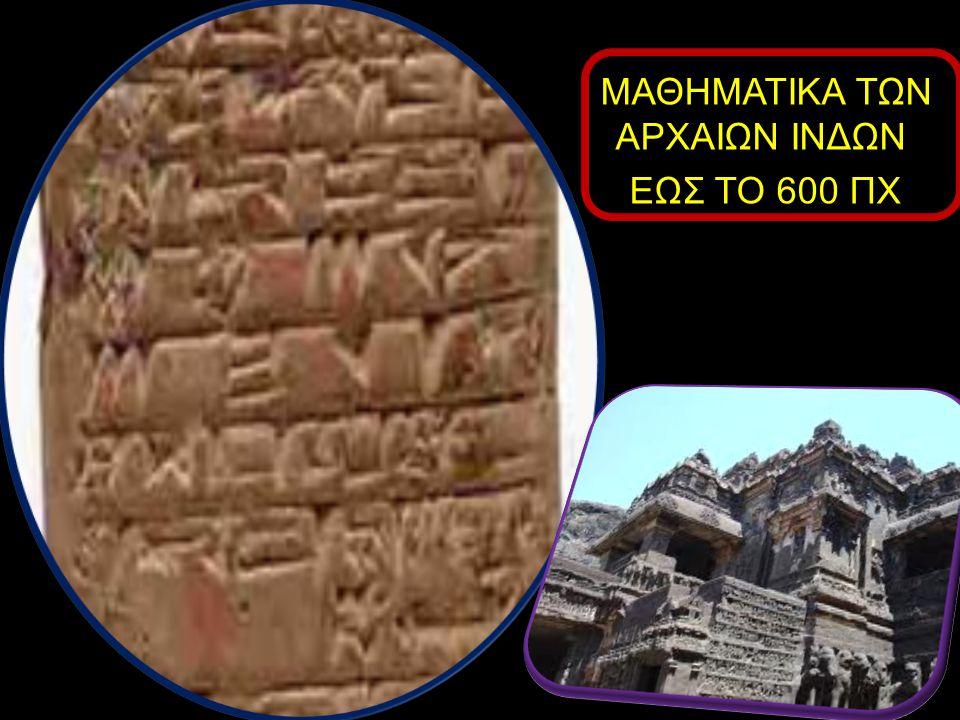 ΜΑΘΗΜΑΤΙΚΑ ΤΩΝ ΑΡΧΑΙΩΝ ΙΝΔΩΝ ΕΩΣ ΤΟ 600 ΠΧ