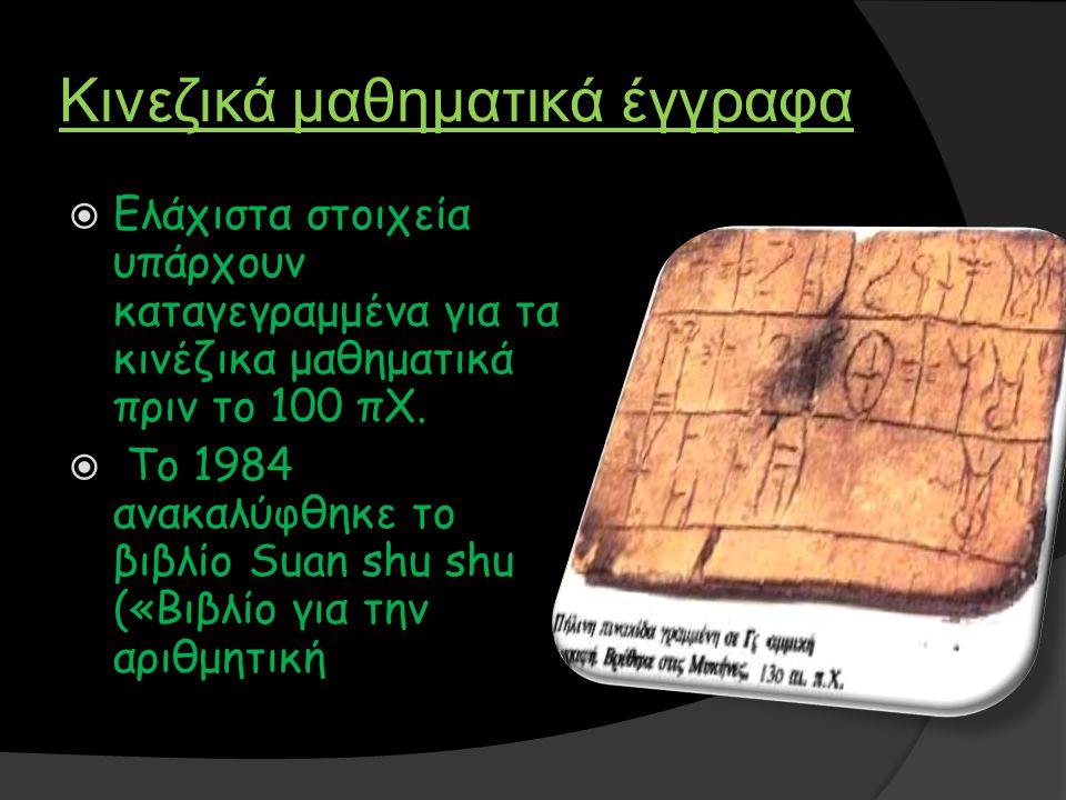 Κινεζικά μαθηματικά έγγραφα  Ελάχιστα στοιχεία υπάρχουν καταγεγραμμένα για τα κινέζικα μαθηματικά πριν το 100 πΧ.  Το 1984 ανακαλύφθηκε το βιβλίο Su