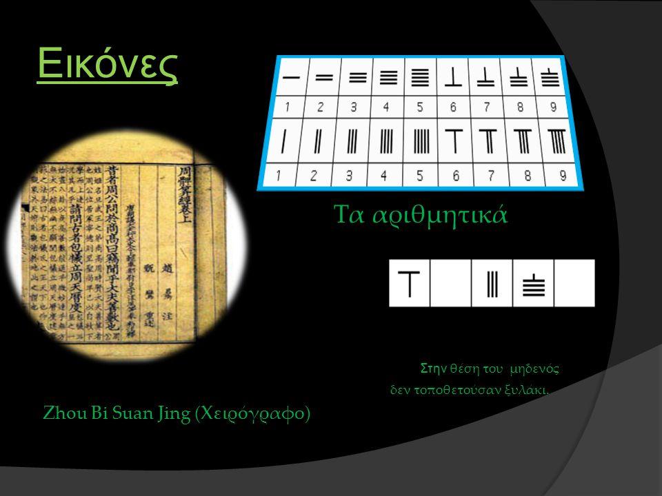 Εικόνες  Τα αριθμητικά σύμβολα.  Στην θέση του μηδενός δεν τοποθετούσαν ξυλάκι. Zhou Bi Suan Jing (Χειρόγραφο)