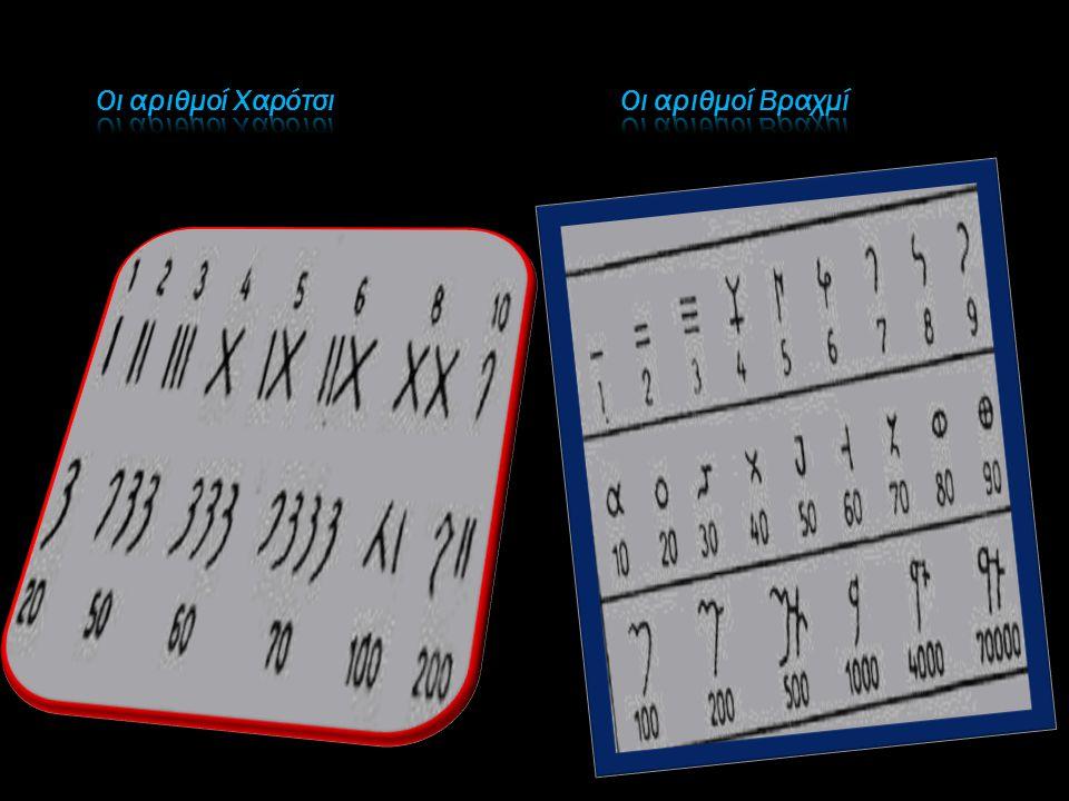  Από τον 4 ο αι.πΧ χρησιμοποιούνται αριθμητικοί πίνακες για υπολογισμούς.