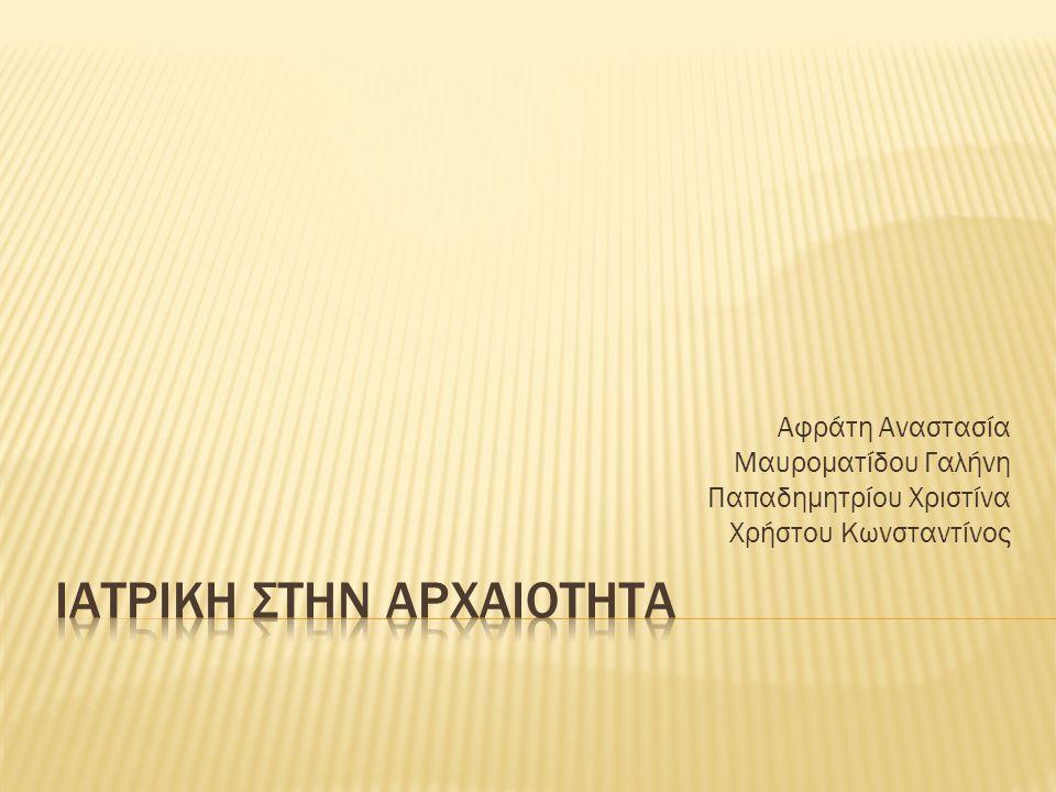  Θα διαπραγματευτούμε τις απαρχές της ιατρικής εκπαιδευτικής διαδικασίας σε διάφορες χώρες της αρχαιότητας  Κίνα  Αίγυπτος  Ελλάδα  Ρώμη