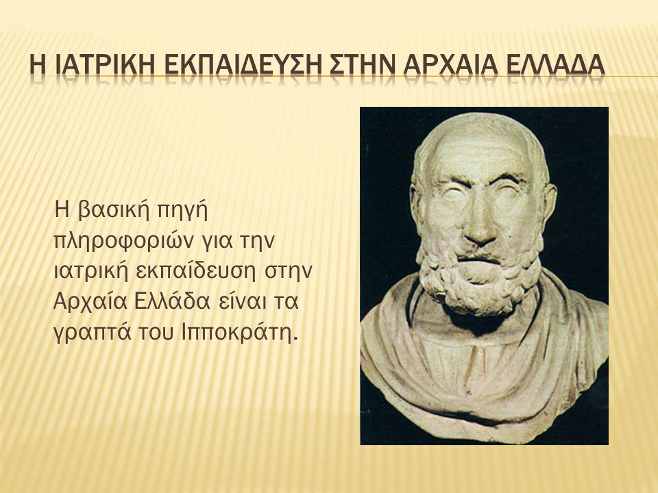 Η βασική πηγή πληροφοριών για την ιατρική εκπαίδευση στην Αρχαία Ελλάδα είναι τα γραπτά του Ιπποκράτη.