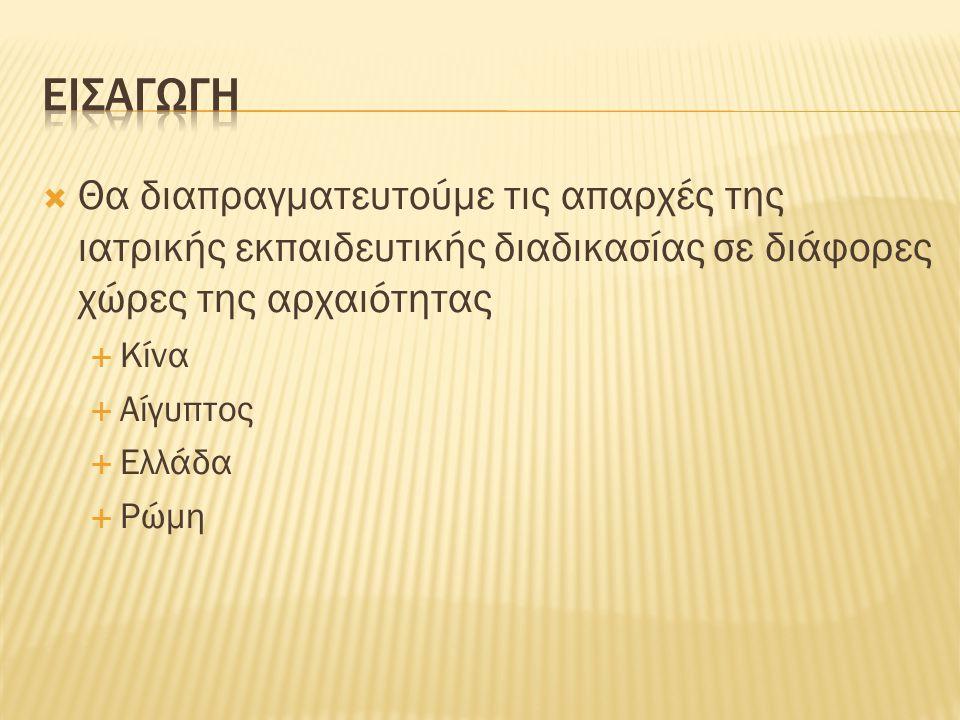  Ο Ηρόδοτος αναφέρει ότι ο κάθε γιατρός ασχολούταν με μόνο ασθένεια, έτσι λοιπόν υπήρχε γιατρός για το κεφάλι, τα μάτια, τα δόντια, τα έντερα