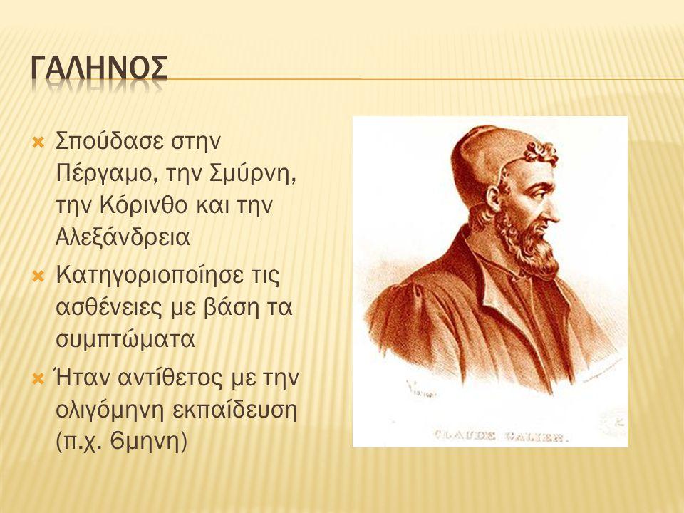  Σπούδασε στην Πέργαμο, την Σμύρνη, την Κόρινθο και την Αλεξάνδρεια  Κατηγοριοποίησε τις ασθένειες με βάση τα συμπτώματα  Ήταν αντίθετος με την ολι
