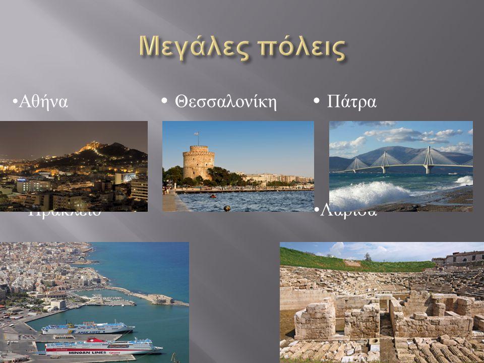 Αθήνα Θεσσαλονίκη Πάτρα Ηράκλειο Λάρισα