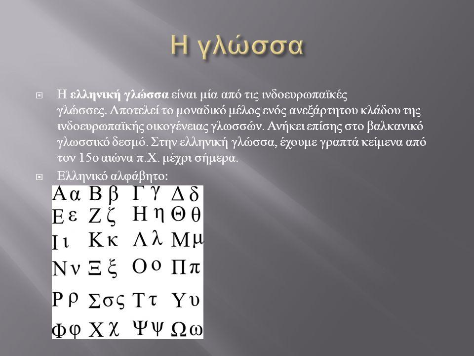  Η ελληνική γλώσσα είναι μία από τις ινδοευρωπαϊκές γλώσσες.
