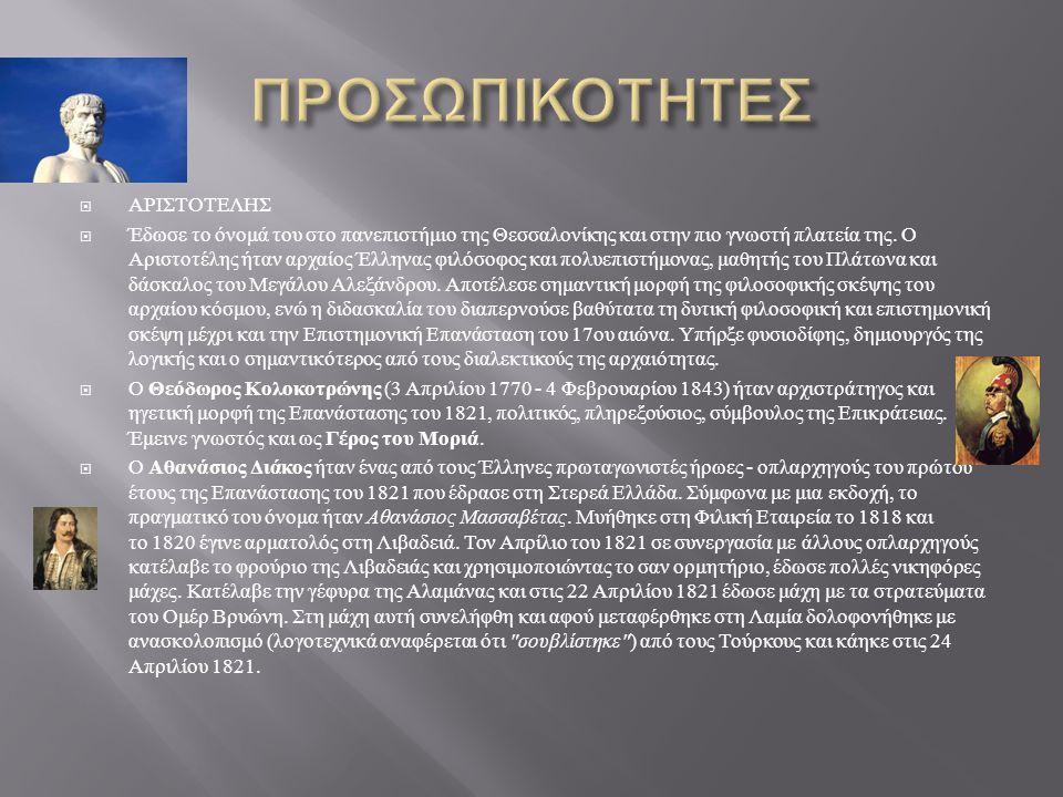  ΑΡΙΣΤΟΤΕΛΗΣ  Έδωσε το όνομά του στο πανεπιστήμιο της Θεσσαλονίκης και στην πιο γνωστή πλατεία της.