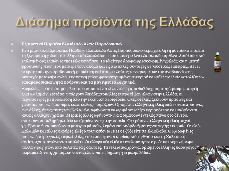  Εξαιρετικό Παρθένο Ελαιόλαδο Άλτις Παραδοσιακό  Ένα μπουκάλι Εξαιρετικό Παρθένο Ελαιόλαδο Άλτις Παραδοσιακό περιέχει όλη τη μοναδικότητα και τη ξεχωριστή γεύση του ελληνικού ελαιολάδου.