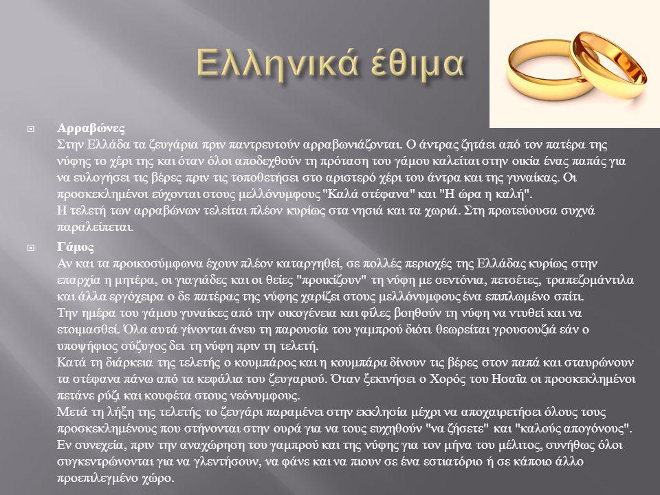 Αρραβώνες Στην Ελλάδα τα ζευγάρια πριν παντρευτούν αρραβωνιάζονται.
