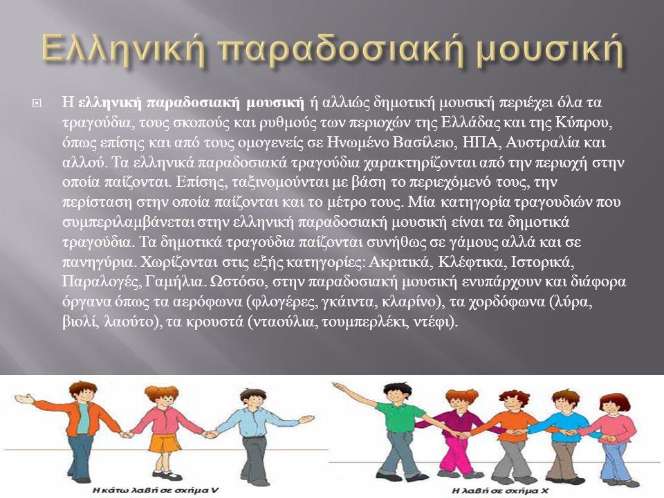  Η ελληνική παραδοσιακή μουσική ή αλλιώς δημοτική μουσική περιέχει όλα τα τραγούδια, τους σκοπούς και ρυθμούς των περιοχών της Ελλάδας και της Κύπρου, όπως επίσης και από τους ομογενείς σε Ηνωμένο Βασίλειο, ΗΠΑ, Αυστραλία και αλλού.