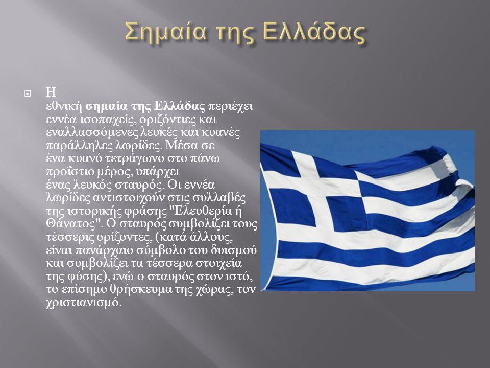 Η εθνική σημαία της Ελλάδας περιέχει εννέα ισοπαχείς, οριζόντιες και εναλλασσόμενες λευκές και κυανές παράλληλες λωρίδες.