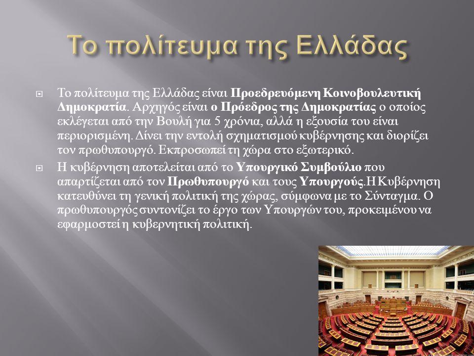  Το πολίτευμα της Ελλάδας είναι Προεδρευόμενη Κοινοβουλευτική Δημοκρατία.