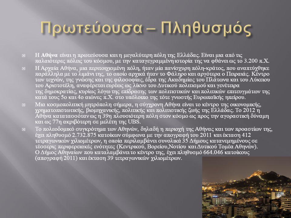  Η Αθήνα είναι η πρωτεύουσα και η μεγαλύτερη πόλη της Ελλάδας.