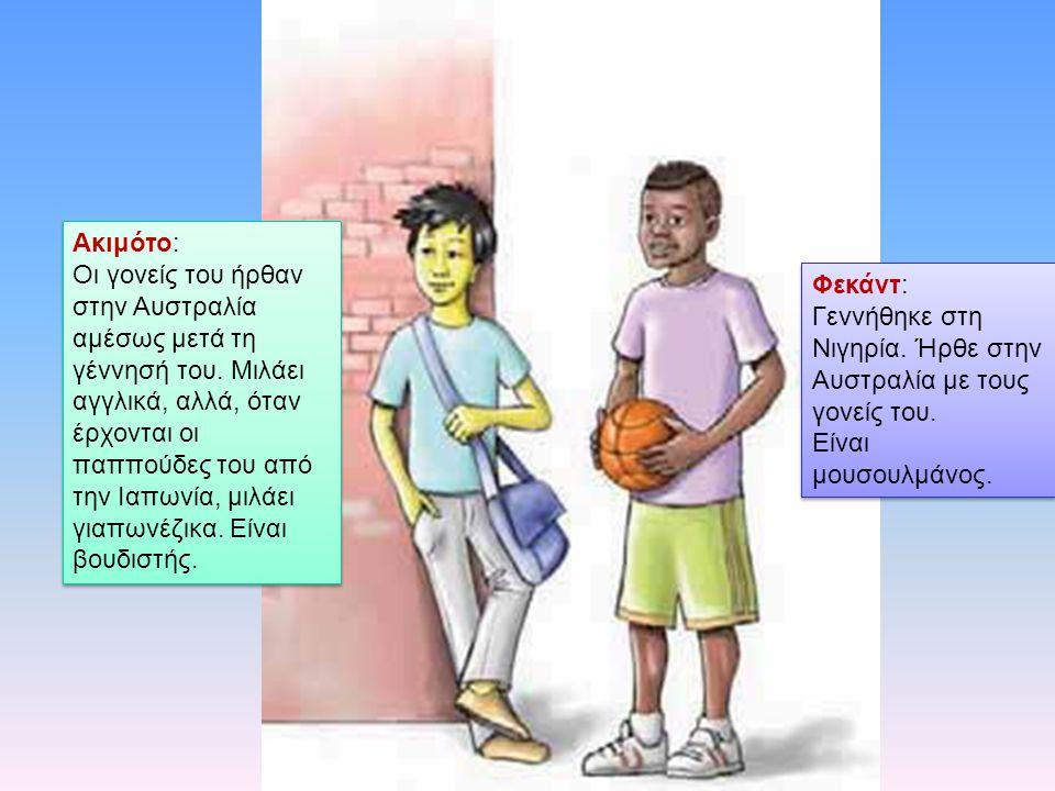 Η γλώσσα είναι το κύριο μέσο επικοινωνίας των ανθρώπων.